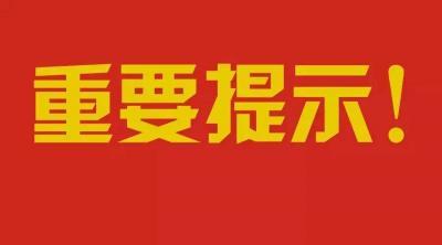 红河县疫情防控重要提示!返乡人员返乡前需提前3天报备!