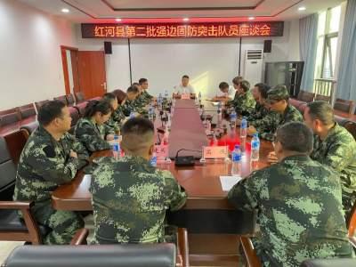 """再出发!红河县15名""""强边固防突击队""""队员支援绿春"""