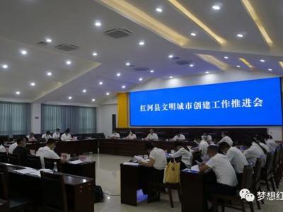 红河县召开省级文明城市创建工作推进会