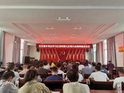 红河县多形式组织宣讲州第九次党代会精神