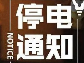 停电公告|10月10日至17日,红河县这些地方将要停电