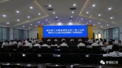 红河县召开《生物多样性公约》第十五次缔约方大会工作推进会