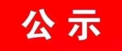 公示!红河县这些村镇、单位、校园、家庭入选省级、州级文明创建名单!