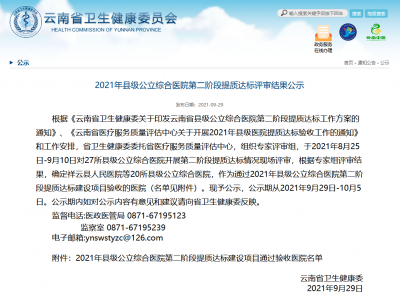 【公示】云南20家医院通过验收!2021年县级公立综合医院第二阶段提质达标评审结果公示