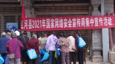 红河县举行2021年国家网络安全宣传周集中宣传活动