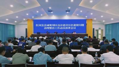 红河县召开县城规划区违法建设历史遗留问题清理整治工作动员部署会