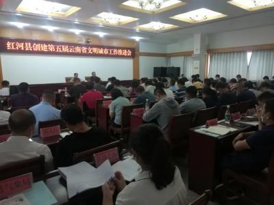 红河县组织参加全州文明城市创建实地测评视频培训会
