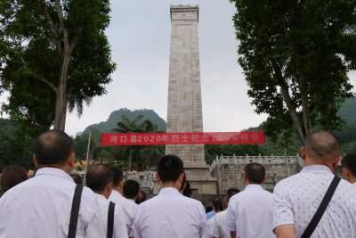 河口举行烈士纪念日公祭活动