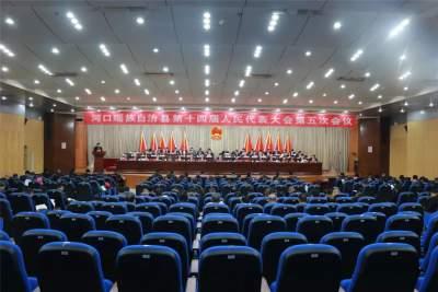 县十四届人大五次会议举行第二次全体会议