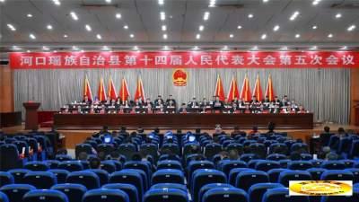 县第十四届人民代表大会第五次会议举行第三次全体会议