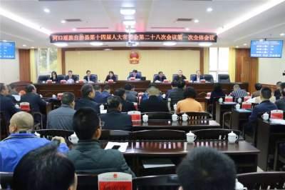我县召开第十四届人大常委会第二十八次会议