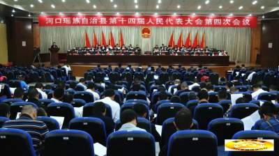 河口瑶族自治县第十四届人民代表大会第四次会议开幕