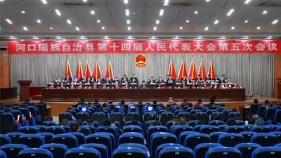 县第十四届人民代表大会第五次会议举行第三次全体会