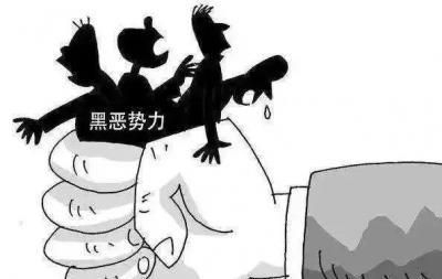 【扫黑除恶】什么是黑恶?以下漫画告诉您!扫黑除恶,勇于举报!