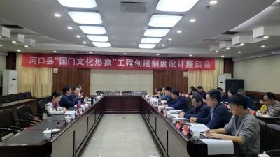 我县召开国门文化形象建设工程制度设计座谈会