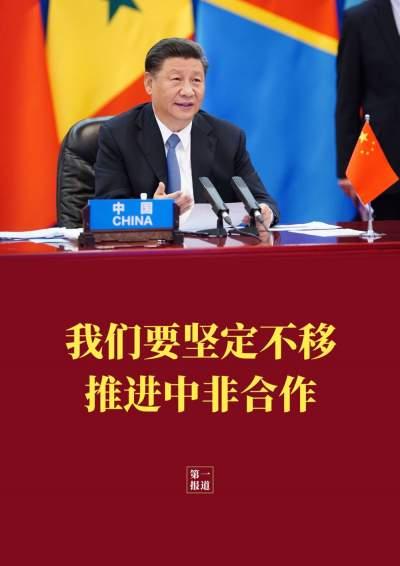 """习主席提出的四个""""坚定不移"""",让世界感受到中国情谊、中国担当"""