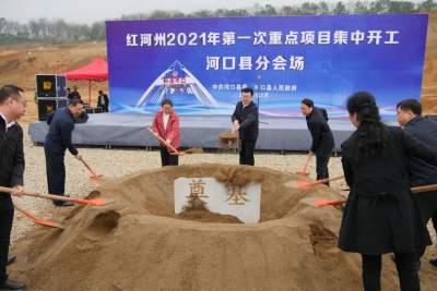河口县举行2021年第一次重点项目集中开工仪式