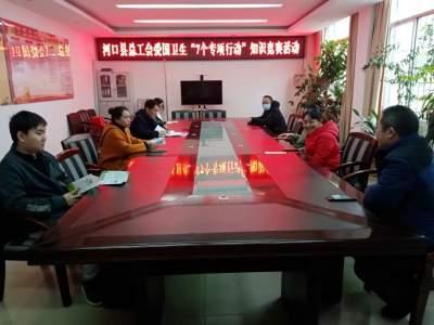 """河口县总工会开展爱国卫生""""7个专项行动""""知识竞赛活动"""