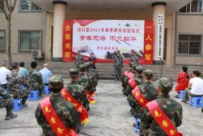 河口县举行2021年春季新兵欢送仪式