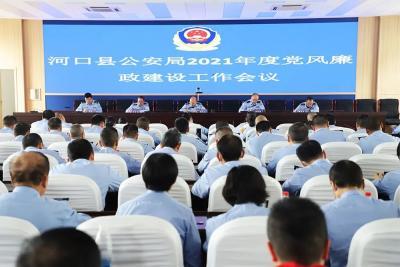 河口县公安局召开2021年度党风廉政建设工作会议