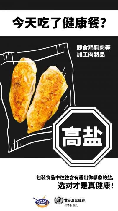 这样东西大部分中国人都吃超标了近一倍!