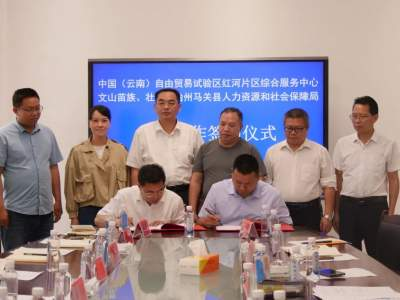 中国(云南)自由贸易试验区红河片区与文山州马关县签订劳务合作协议
