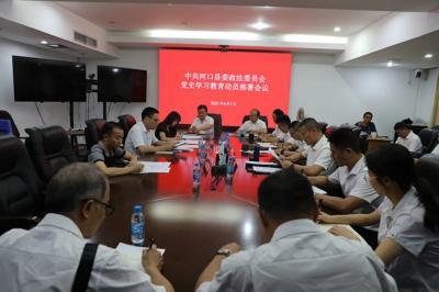 教育整顿 · 党史教育 | 县委政法委组织召开委机关党史学习教育动员部署会议