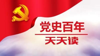 党史百年天天读 . 4月13日/党史学习教育应知应会