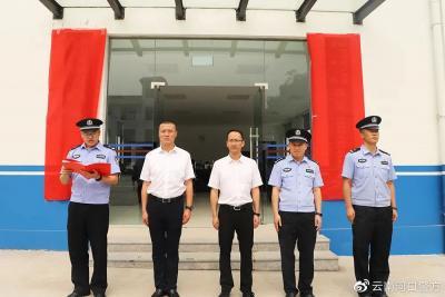 河口县公安局举行中国(云南)自由贸易试验区红河片区分局揭牌仪式