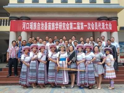 河口县苗族学研究会召开第二届第一次会员代表大会