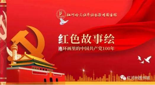 党史学习教育   连环画《北京奥运》