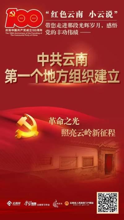 【红色云南 小云说⑦】中共云南第一个地方组织建立:革命之光照亮云岭新征程