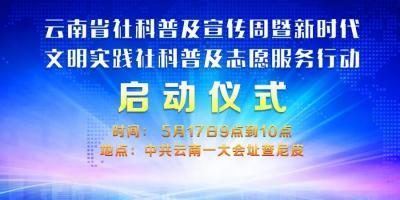 新时代文明实践|直播预告, 云南省社会科学普及宣传周启动仪式将在我州举行