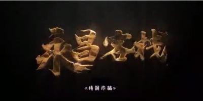 【视频】穿越时空!云南警方带你识破传销骗局