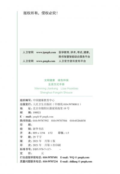 文明健康绿色环保生活方式手册