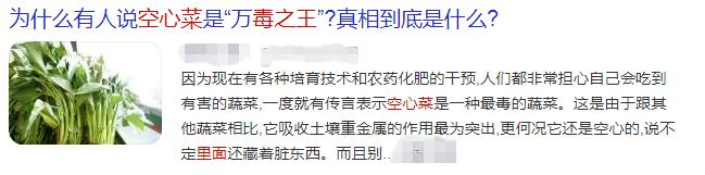 """空心菜是""""万毒之王"""",重金属超标?真相是......"""