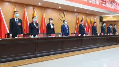 聚焦党代会|中国共产党河口瑶族自治县第十三届纪律检查委员会第一次全体会议召开