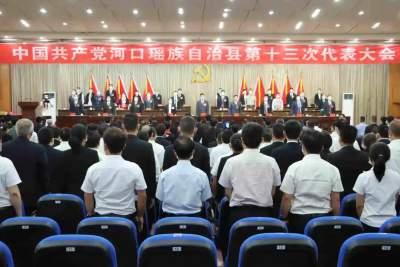 聚焦党代会|中国共产党河口瑶族自治县第十三次代表大会胜利闭幕
