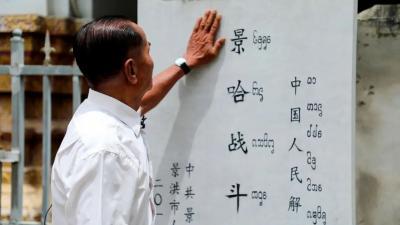 【学党史】章哈献给党 恩情永不忘 ——八旬老人写章哈故事纪念解放景哈战斗