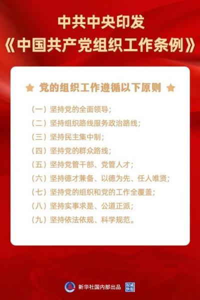 中共中央印发《中国共产党组织工作条例》