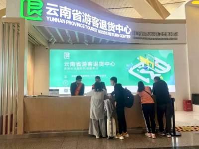 """构建云南旅游购物新生态之一:有一种格局叫""""30天无理由退货"""""""