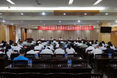 河口县召开2021年县委议军会议暨全县国防动员委员会全体会议