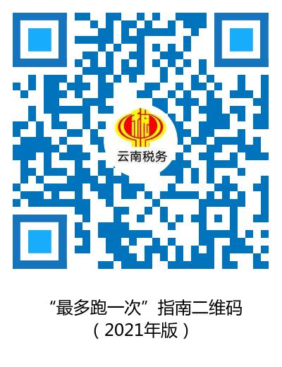 """国家税务总局云南省税务局关于发布 《办税事项""""最多跑一次""""清单 (2021年版)》的公告"""