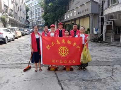 """河口县总工会开展""""建党百年 志愿同行"""" 环境卫生整治活动"""