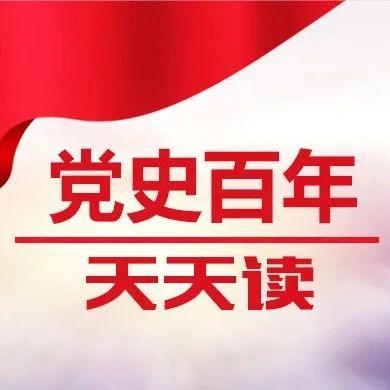 党史百年天天读 · 8月28日/党史学习教育应知应会