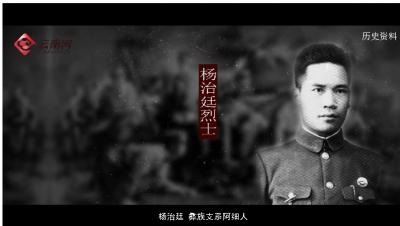 【红色云南 小云说㉚】杨治廷:阿细之鹰 铮铮铁骨