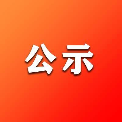 第二届河口县文明家庭候选家庭公示