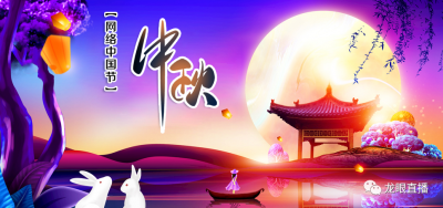 网络中国节·中秋|中秋,意味着什么?