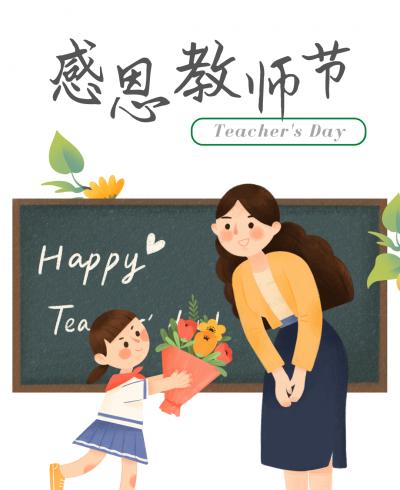 教师节特辑|今天教师节,他们对老师说了这些知心话