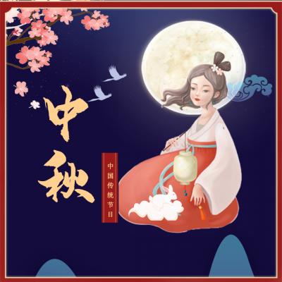 网络中国节·中秋 | 习俗里的中秋节